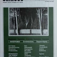 Νέο Επίπεδο (τεύχος 11-12)