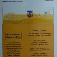 Νέο Επίπεδο (τεύχος 13-14)