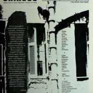 Νέο Επίπεδο (τεύχος 3)