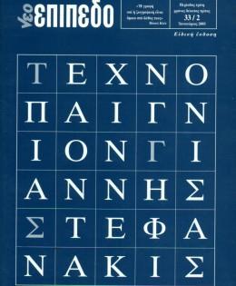 Νέο Επίπεδο (τεύχος 33 – ειδική έκδοση 2)