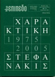 Νέο Επίπεδο - 33ο τεύχος (3η ειδική έκδοση)