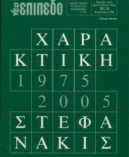 Νέο Επίπεδο (τεύχος 33 – ειδική έκδοση 3)