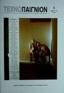 Τεχνοπαίγνιον - 4ο τεύχος