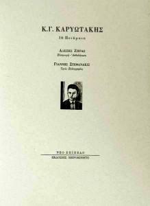 Κ.Γ. Καρυωτάκης «16 ποιήματα»