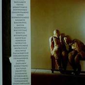 «Τεχνοπαίγνιον» σε 400 αντίτυπα από τον Γ. Στεφανάκι