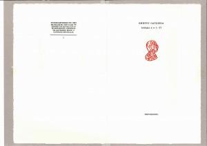 Οδύσσεια - Δίπτυχο 1α - Γιάννης Στεφανάκις